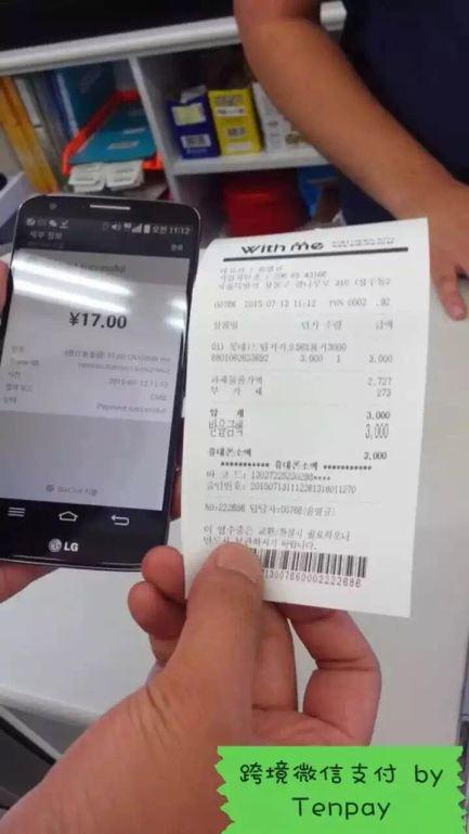 微信跨境支付