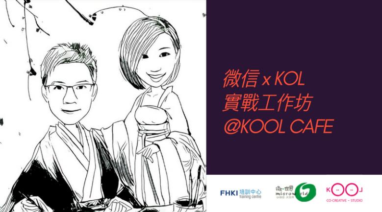 微信 XKOL實戰工作坊@KOOL CAFE