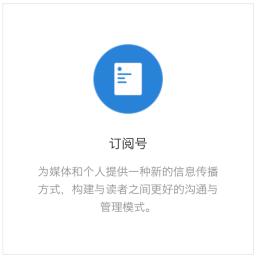 訂閱號: 微信內的媒體,能每天群發內容供客戶訂閱